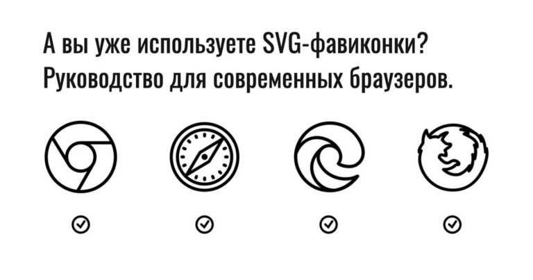 А вы уже используете SVG-фавиконки?