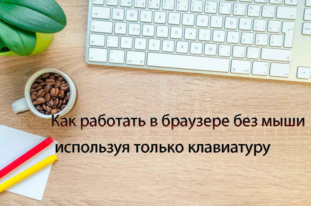 Как работать в браузере без мыши используя только клавиатуру