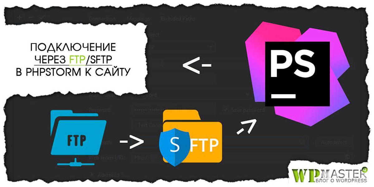 Подключение FTP / SFTP в PHPStorm