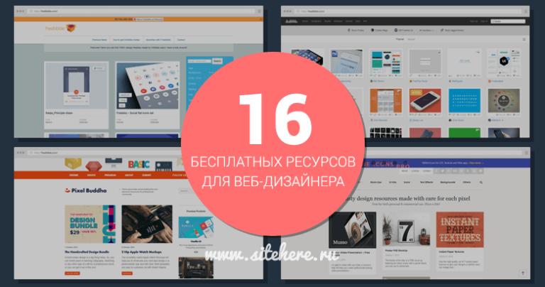 Бесплатные ресурсы для веб-разработчиков.