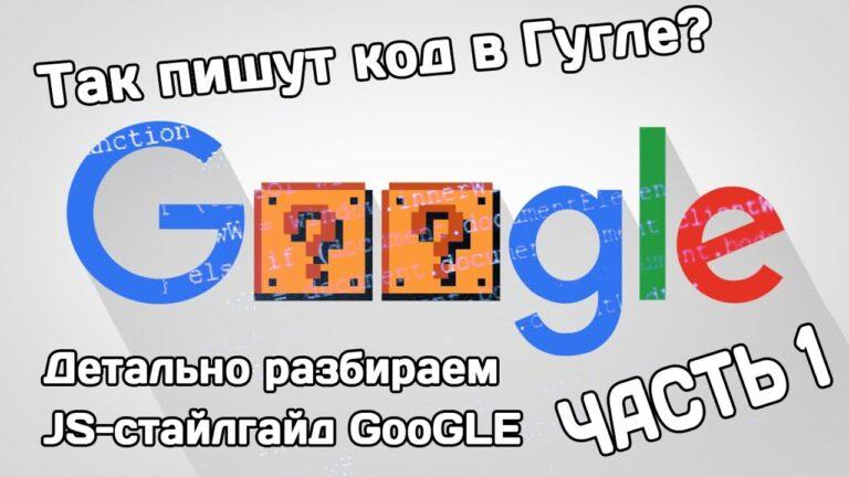 Разбор Javascript-стайлгайда от Google (часть 1)