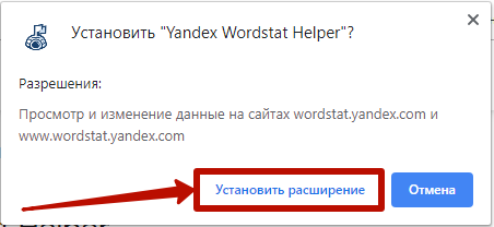3 лучших расширения Яндекс Wordstat